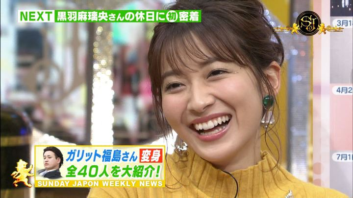 山本里菜 サンデー・ジャポン (2018年12月02日放送 24枚)