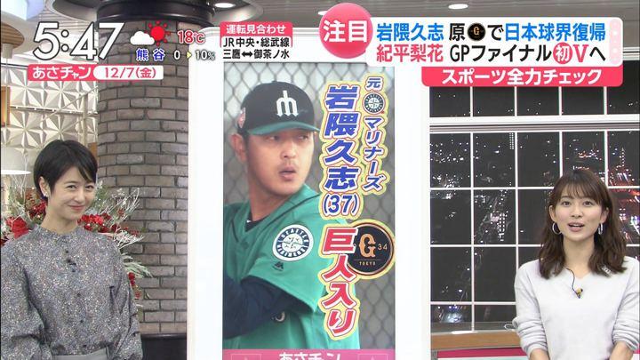 2018年12月07日山本里菜の画像03枚目