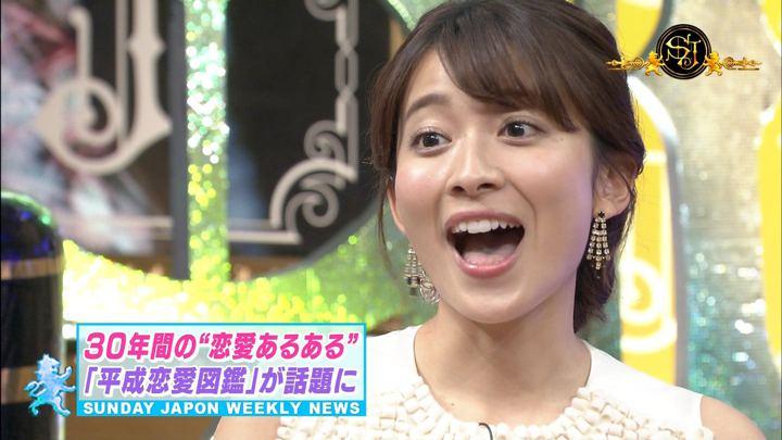 山本里菜 サンデー・ジャポン (2018年12月09日放送 46枚)