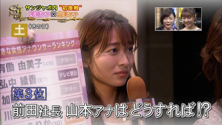 2018年12月09日山本里菜の画像37枚目
