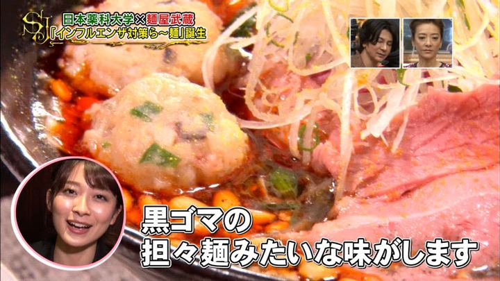 2019年01月27日山本里菜の画像23枚目