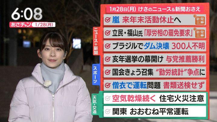 2019年01月28日山本里菜の画像05枚目