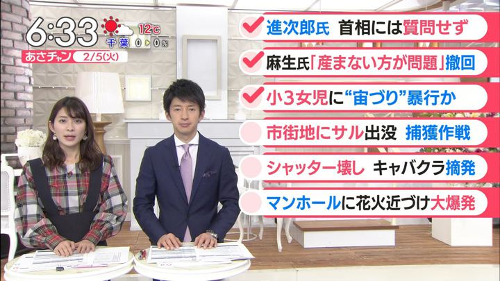 2019年02月05日山本里菜の画像12枚目