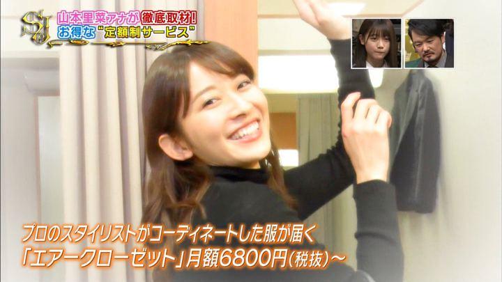 山本里菜 サンデー・ジャポン (2019年02月10日放送 40枚)