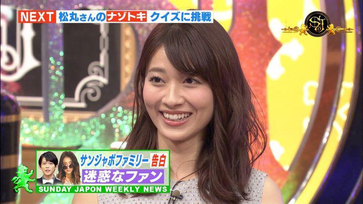 山本里菜 サンデー・ジャポン (2019年02月17日放送 30枚)