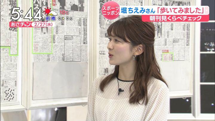 2019年02月27日山本里菜の画像04枚目