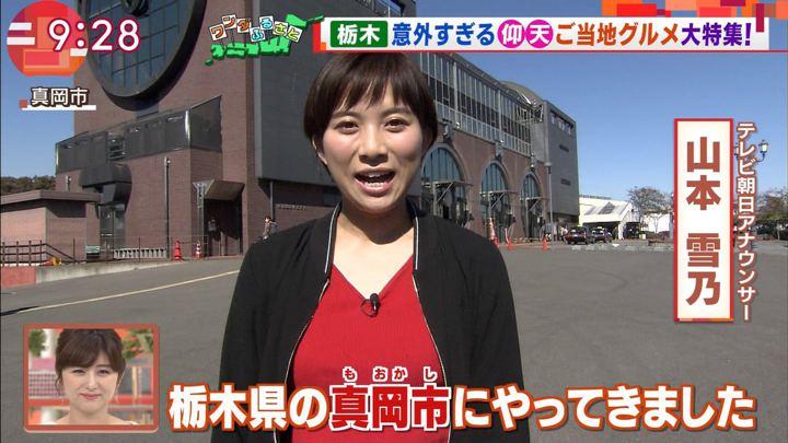 山本雪乃 羽鳥慎一モーニングショー (2018年12月14日放送 10枚)