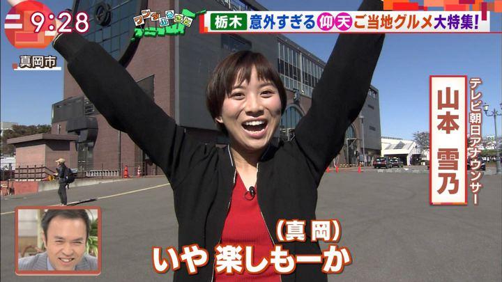 2018年12月14日山本雪乃の画像03枚目