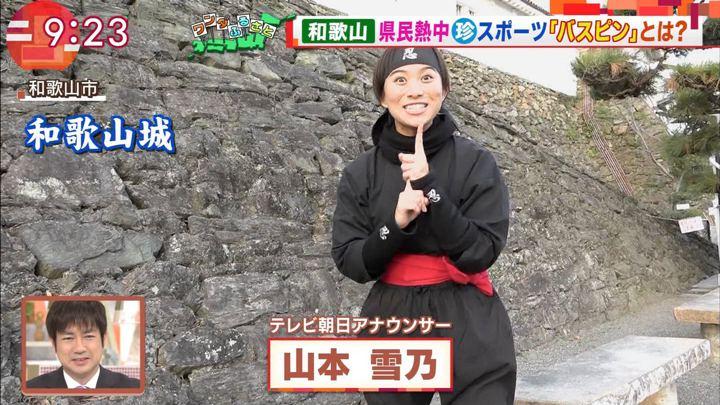 2018年12月21日山本雪乃の画像02枚目