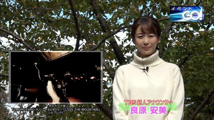 2018年11月05日良原安美の画像01枚目