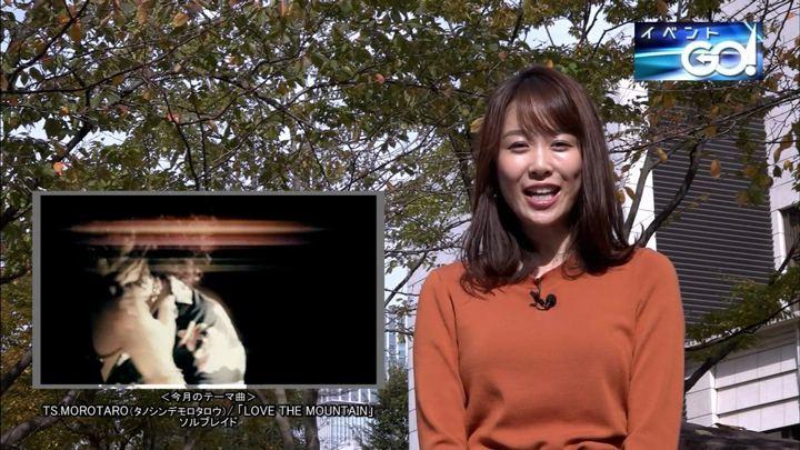 2018年11月26日良原安美の画像02枚目