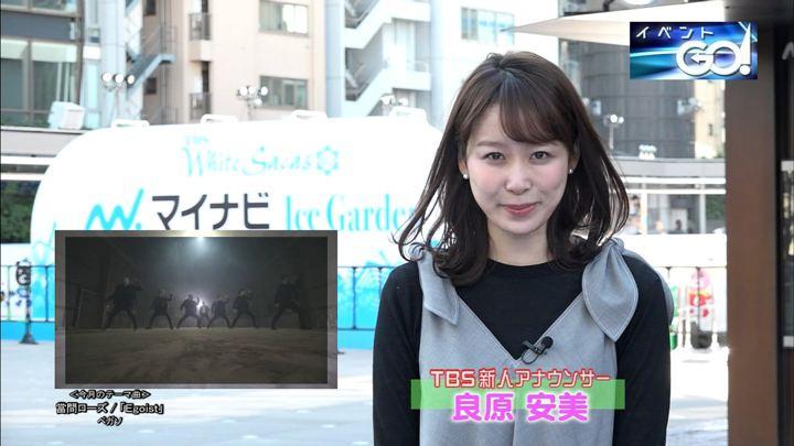 2019年01月14日良原安美の画像13枚目