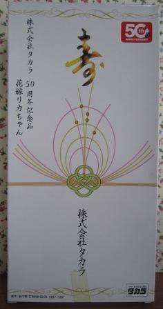 kabunushi2005-1.jpg