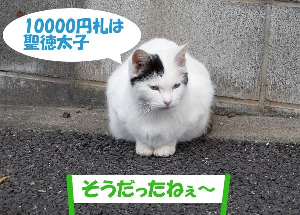10000円札は聖徳太子  「そうだったねぇ~」