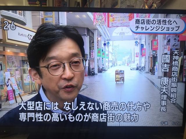 知性がテレビからにじみ出ている國吉理事長「天神橋ラブ!」
