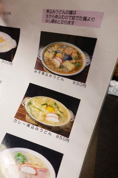 手打麺処 まるいち001