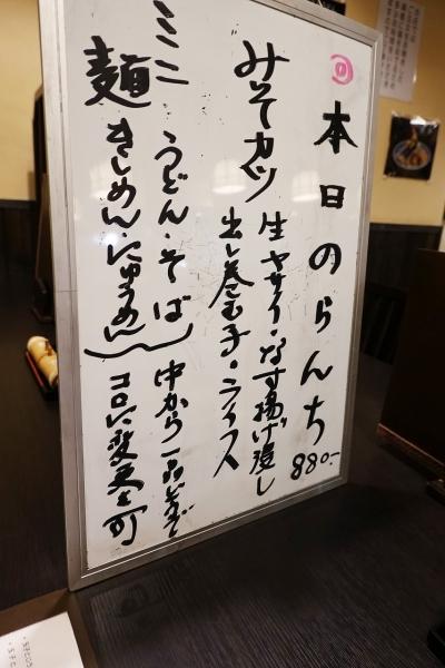 手打麺処 まるいち002