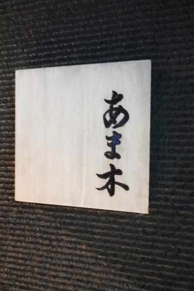 あま木(6)002