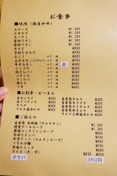 豊味園006