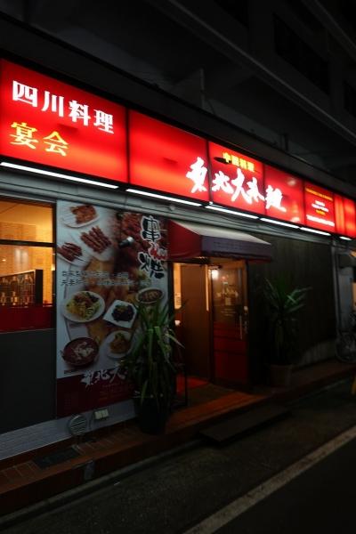 東北大冷麺001