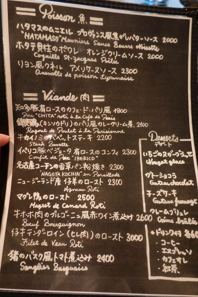 Bビストロ シエル004