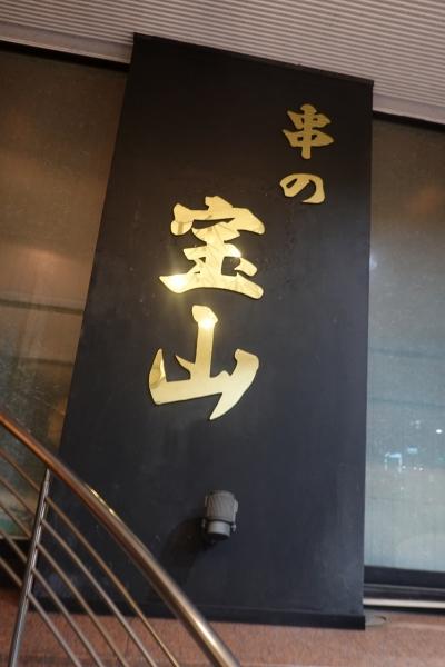宝山(10)002