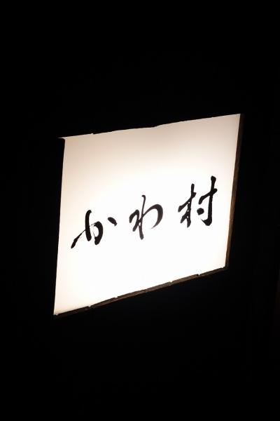 かわ村002
