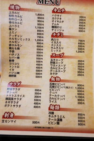 食道園003