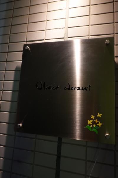 Olivier odorant 003