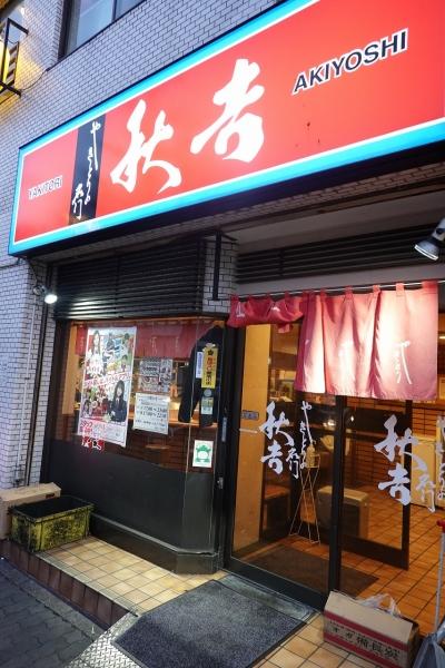 秋吉 今池店001