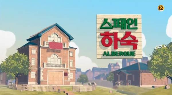 tvN スペイン下宿