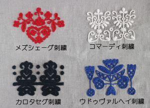 ウール刺繍講座a