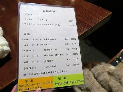 19-1-5 2品酒
