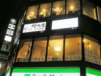 19-2-19 店