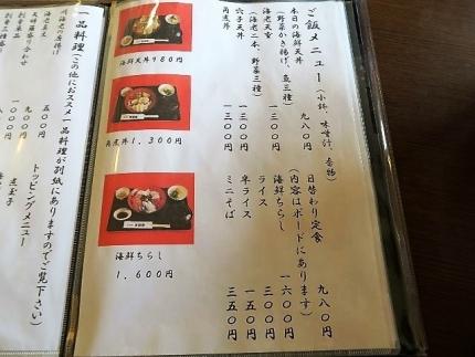 19-2-23 品丼