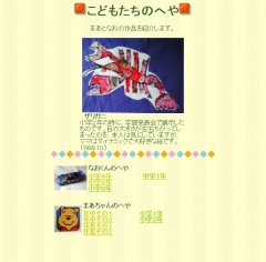 kodomo_top.jpg