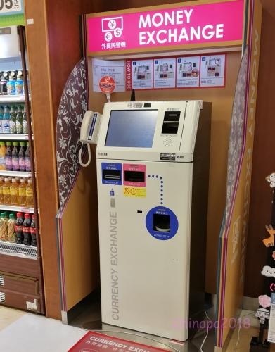 サービスエリアに設置されている両替機は、現金のみ。そりゃ使わないよ