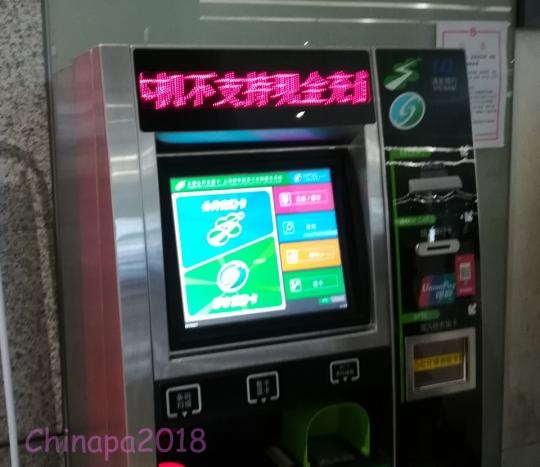 交通カードのチャージは現金でできない