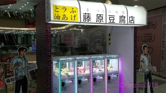 藤原豆腐店のとラふはいかがですか??