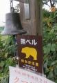 018雁田山登山口
