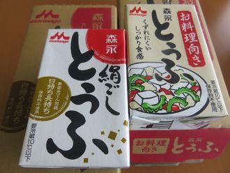 001森永豆腐