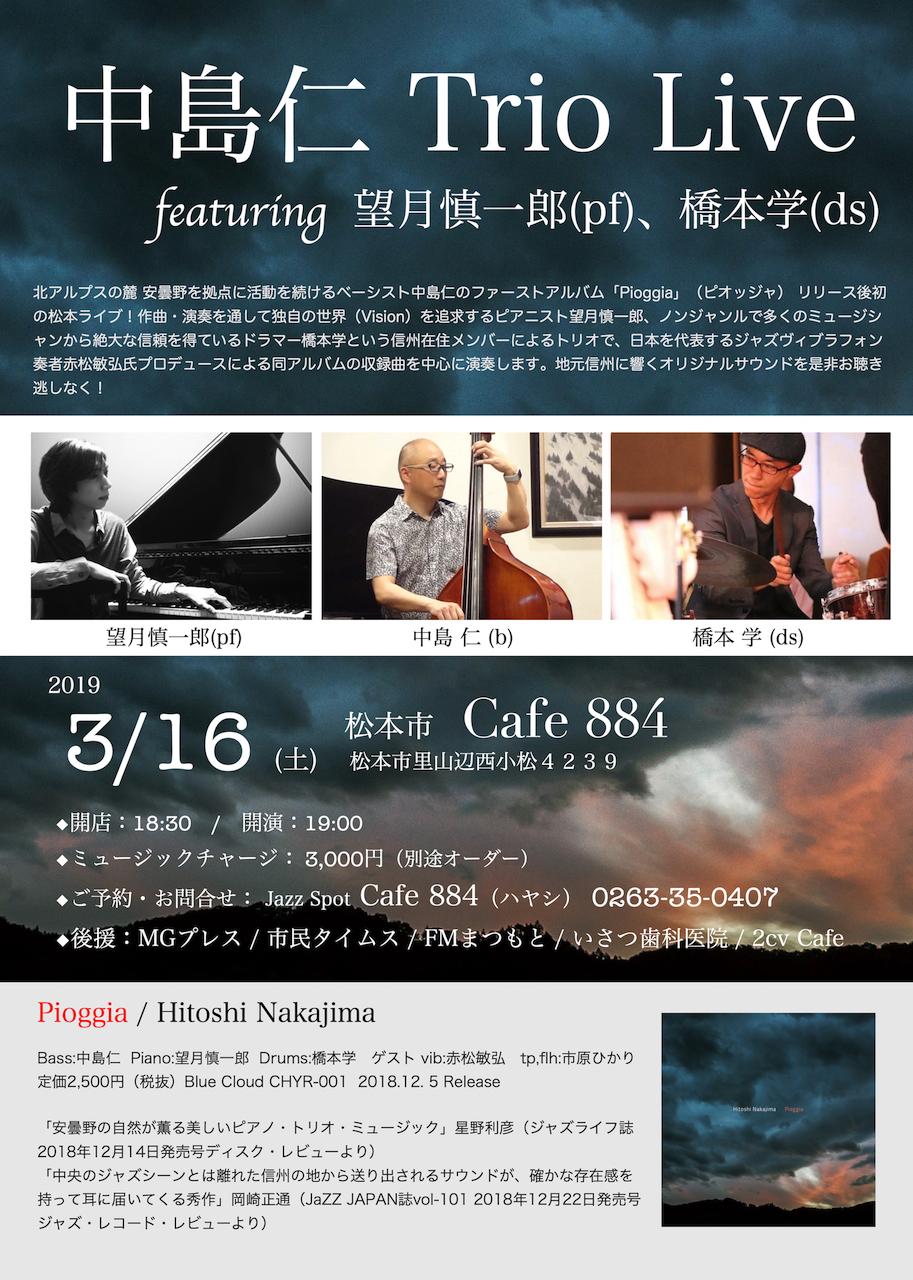 3/16松本Cafe884、3/17長野市パーシモン