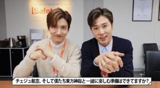 ★☆190220チェジュ航空ファンフェス募集トン