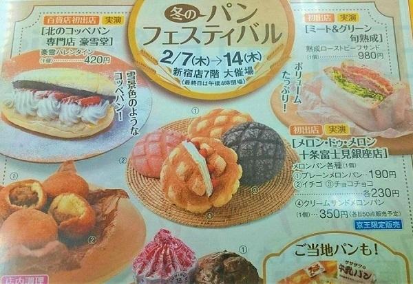 新宿京王百貨店主催