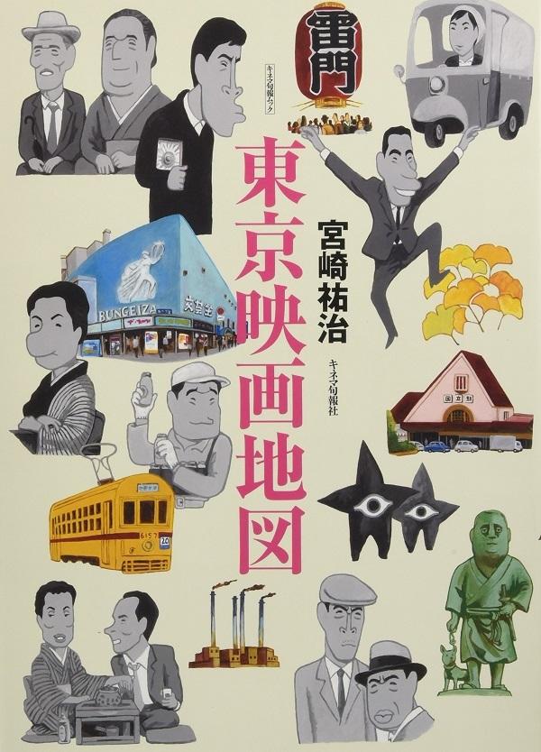 宮崎祐治 東京映画地図
