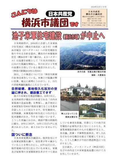 米軍住宅建設(横浜市域)を国が断念DrTfA_pVsAEGwAx