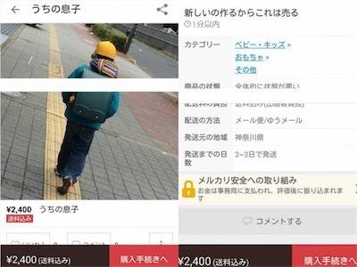カリで自分の子供を2400円で出品。DsDc2-4U0AASf_N