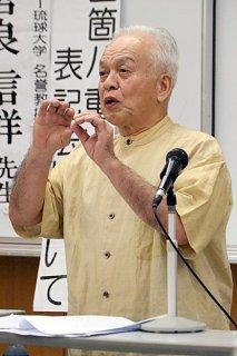八重山語を平仮名表記に20181116