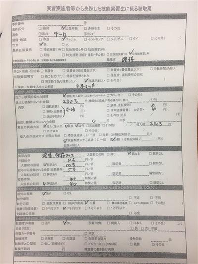 「失踪」実習生の調査票写し。DsXMidmUcAAIeFK