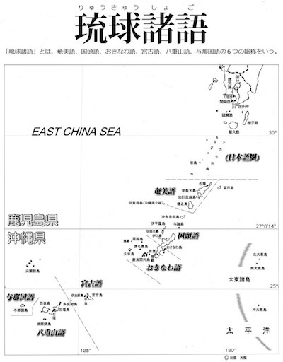 「琉球諸語」DtITAKHVAAALNda